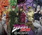JoJo 奇妙冒險 第二季(動畫版)