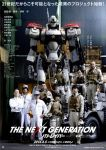 機動警察(真人版) Patlabor The Next Generation