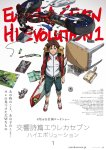 Eureka Seven Hi-Evolution 1 交響詩篇劇場版 第一部