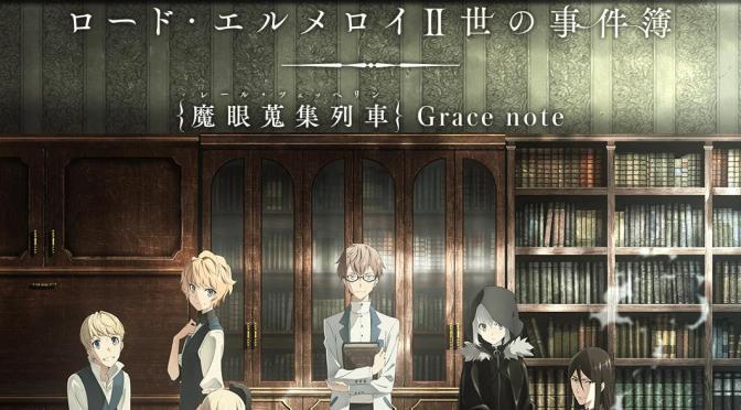艾梅洛閣下II世事件簿 -魔眼蒐集列車Grace note-