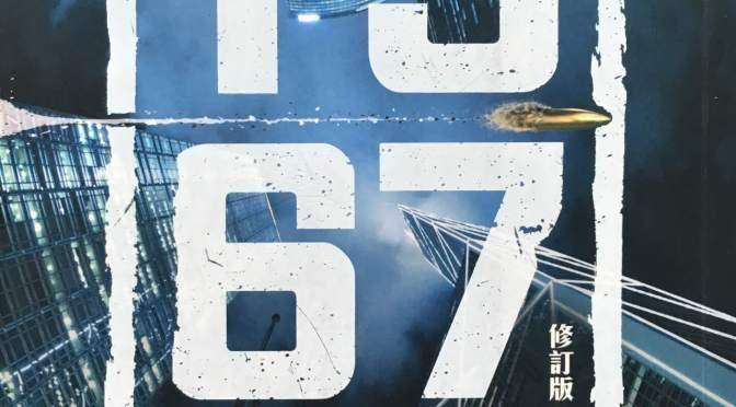 1367 – 陳浩基