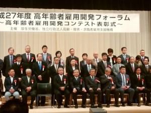 受賞写真2015.10.8