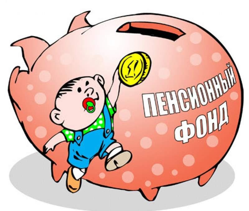 С 1 февраля в России выросли трудовые пенсии | Хорлово ...