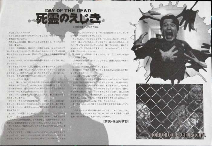 Day of the Dead Tohokushinsha Japan Laserdisc insert A