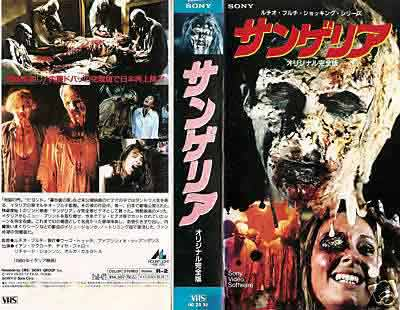 Zombie Japanese Sony VHS Video