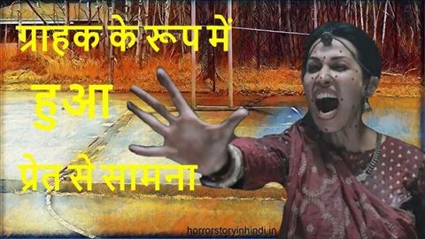 ग्राहक के रूप में प्रेत से हुआ सामना – Real Ghost Story in Hindi