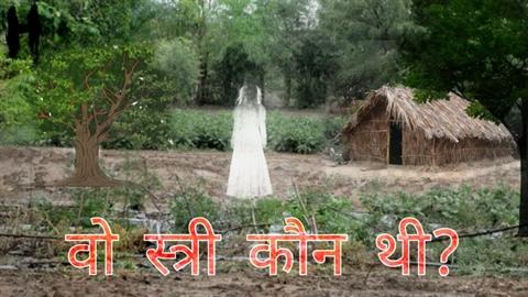 वो स्री कौन थी – Aatma Ki Kahani