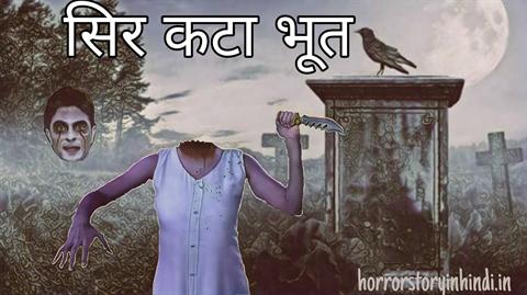 Sir Kata Bhoot Hindi Horrror Story