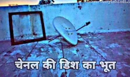 Channal Ki Dish ka Bhoot Real Horror Story