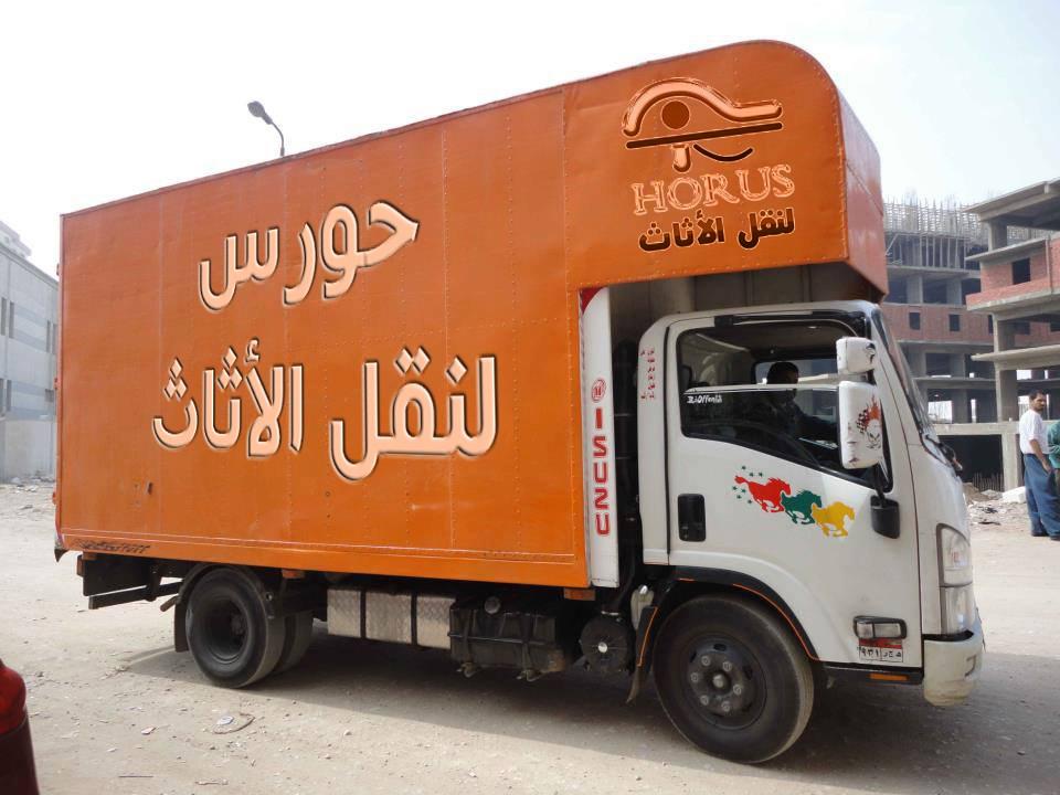 شركة حورس لنقل الاثاث بالهرم 2019