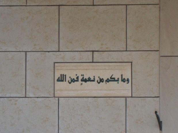 """""""ומא בקם מן נעמן פמן אללה"""" (אין לך דבר שלא מה') - חדית' מן הקוראן"""