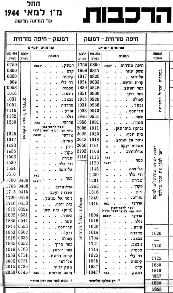 Palestine_Railways_Schedule_1-5-1944C