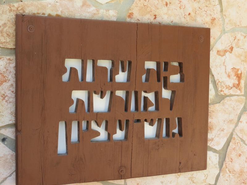 בית עדות למורשת גוש עציון