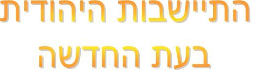 העת החדשה בארץ ישראל