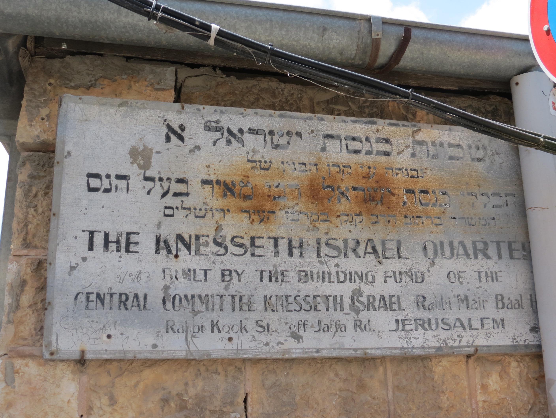 כנסת ישראל - 1891 - נחלאות