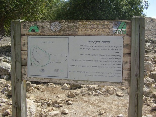 """שלט הדרכה יודפת העתיקה צילום:ד""""ר אבישי טייכר"""