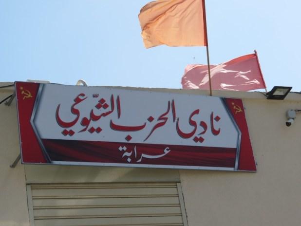 דגל השמאל בעראבה