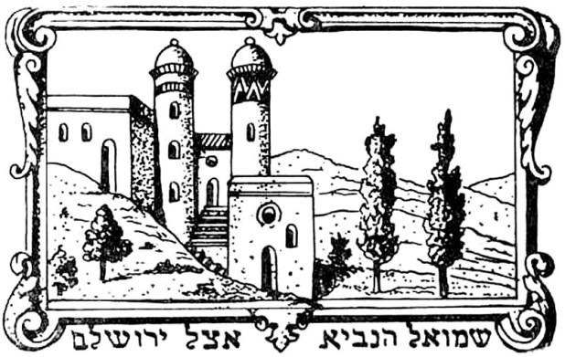 נבי סמואל באיור משנת 1889 יוצר: שאול הורנשטין (הארנשטיין)