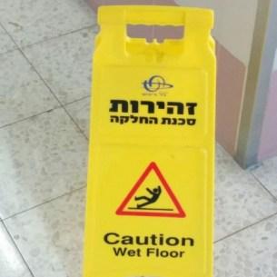 שילוט זהירות - דוברי ערבית, רוסית ואמהרית יכולים להחליק.