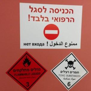 שילוט זהירות ובטיחות