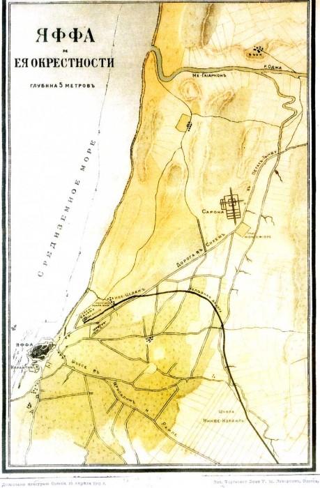 מפה של אזור יפו בשפה הרוסית שצוירה בשנת 1903 על ידי אלמוני - הקו השחור מציין את חלקה המערבי של מסילת הרכבת לירושלים, מתחנת הרכבת יפו, בחולפה ליד נווה צדק (השכונה היהודית הראשונה של יפו) ובעוברה בתוואי נחל איילון בסמוך לשדות מקווה ישראל (בית הספר החקלאי הראשון בארץ ישראל)