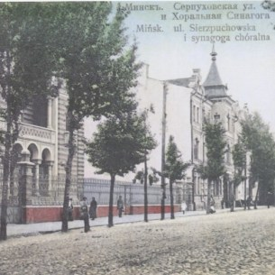 Minsk. Serpuhovskaâ Street and Choral synagogue. The beginning of the 20th century