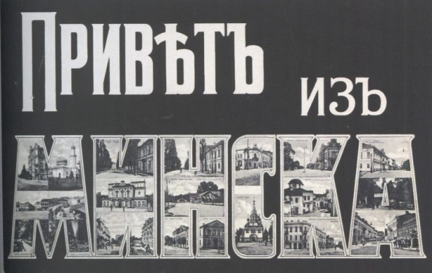 """Minsk. Gift Card. Synagogue in the letter """"k"""". the beginning of the 20th century"""