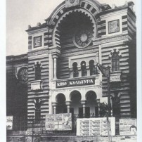 "Minsk. Cinema ""culture"" in the building of the former choral synagogue. The 1930"