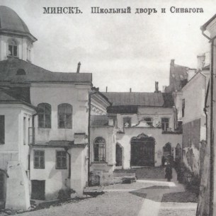 Minsk. Synagogue and yard of the Jewish school. The beginning of the 20th century