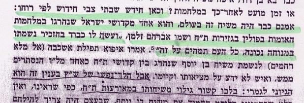 קוריוז חסידי אודות השם אברהם זלמן