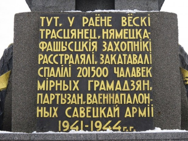 """The inscription on the obelisk: """"Here, in the vicinity of the village of Trostenets, the Nazi invaders shot, tortured, burned 201,500 civilians, partisans, prisoners of war of the Soviet army 1941-1944."""" Homoatrox - own work The memorial at the site of the death camp Maly Trostenets . The inscription (translated): """"Here, in the vicinity of the village of Trostenets, the Nazi invaders shot, tortured, burned 201,500 civilians, partisans, prisoners of war of the Soviet army 1941-1944."""" CC BY-SA 3.0 File: Maly Trastsianets memorial 5.jpg Created: Jan 9, 2012 About Viewer 
