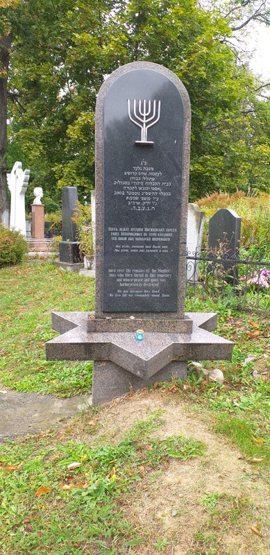 אנדרטה לשואה בבית הקברות היהודי במוגילב