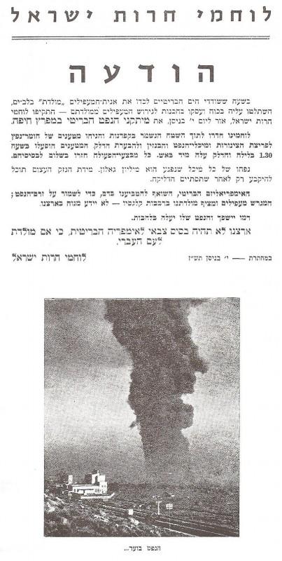 """הודעת לח""""י על הפיצוץ בבתי הזיקוק צילום:מקור: לח""""י-כתבים חלק ב' שימוש הוגן"""