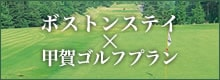 ボストンステイ×甲賀ゴルフプラン