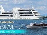 2017obon_cruise_01