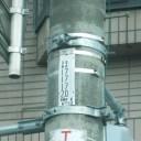 電柱(電柱番号)