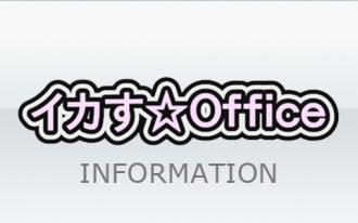 イカす☆Officeお知らせ