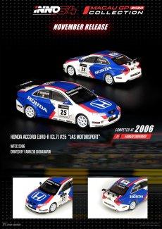 Inno64-Macau-GP-Collection-2020-Honda-Accord-Euro-R-CL7-Jas-Motorsport-001