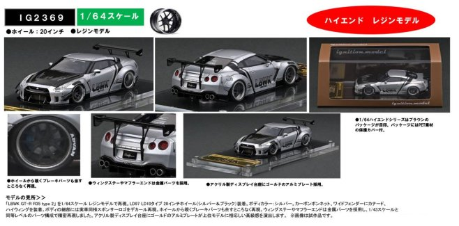 Ignition-Model-Resin-LB-Works-Nissan-GT-R-R35-type-2-silver