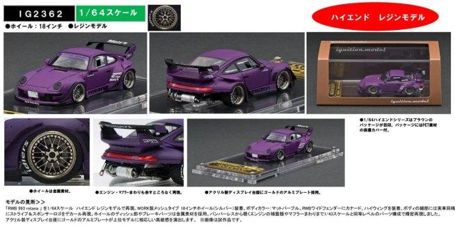Ignition-Model-Resin-Porsche-RWB-993-Matte-Purple