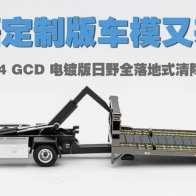 Gaincorp-Product-GCD-Hino-300-Tow-Truck-019