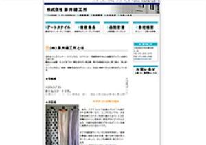 藤井縫工所