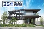 『35年あんしん初期保証』住宅 イメージ