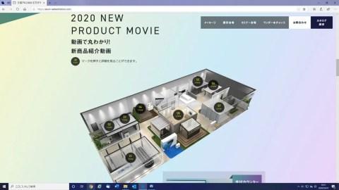 「三協アルミワンダーWEB展示会」の画面