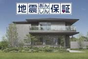 対象住宅のイメージ