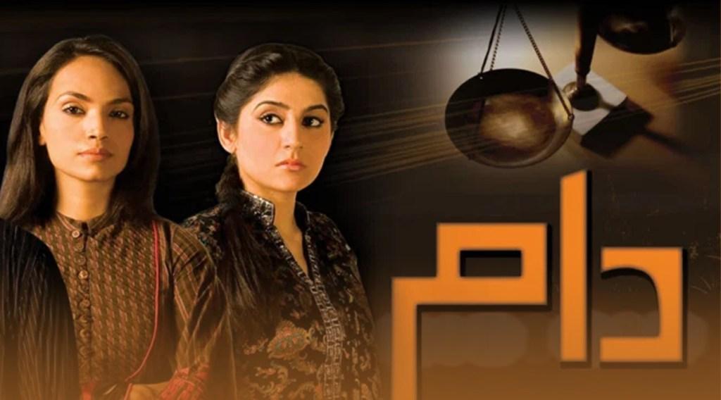 pakistani tv, tv dramas, famous pakistani dramas