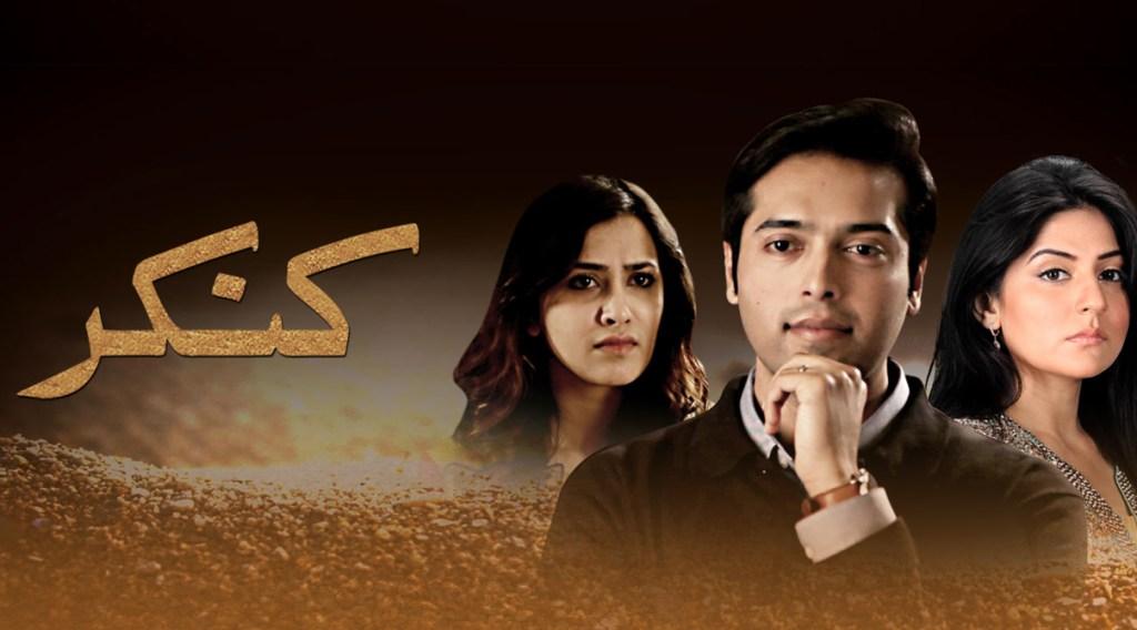 pakistani dramas, HUM TV, GEO TV, umera ahmed