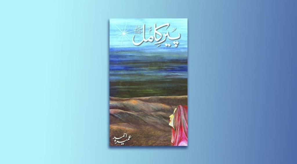 Umaira Ahmed, Aabe hayat english version, Urdu stories