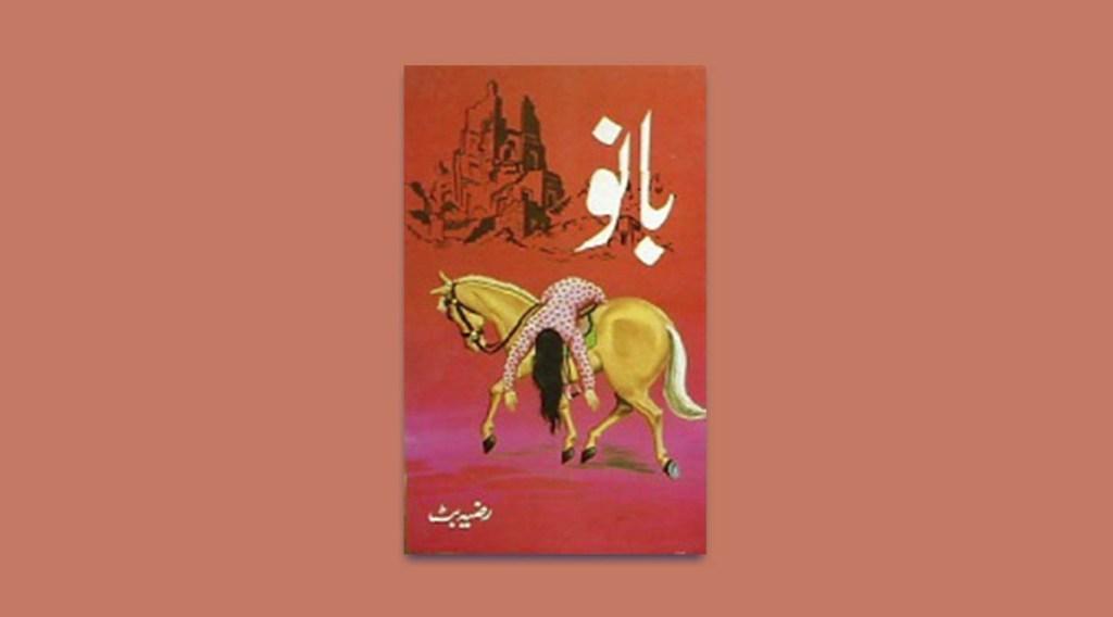 Dastaan, Pakistani drama, Pakistani fiction writers, urdu fiction series