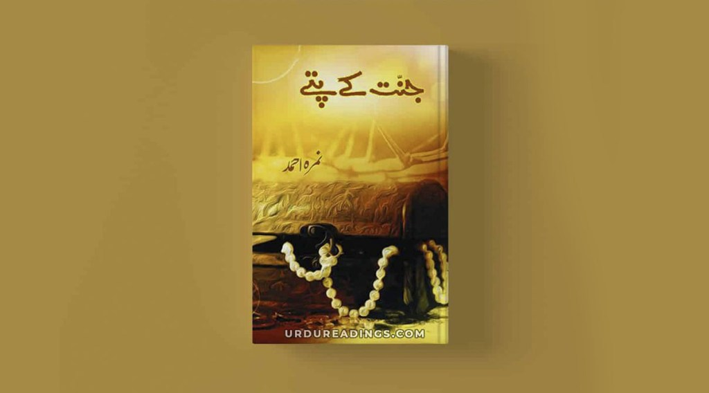 female protagonist, urdu drama, urdu films